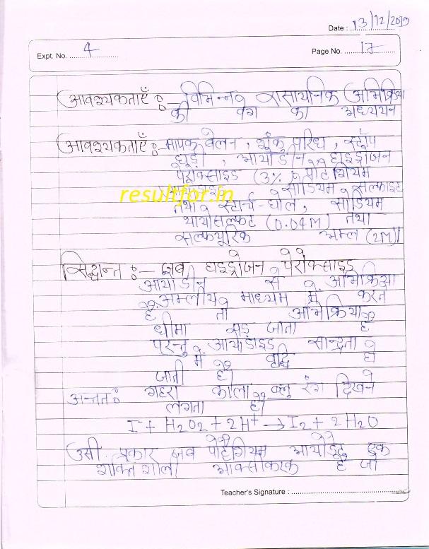 Practical exam copy of Bihar Board