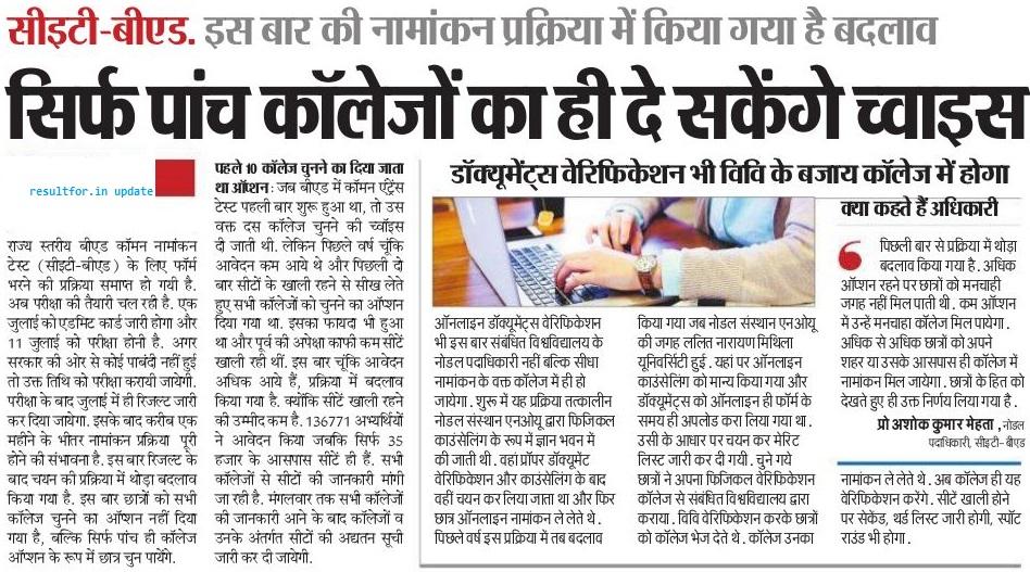 Bihar B.Ed CET Updates