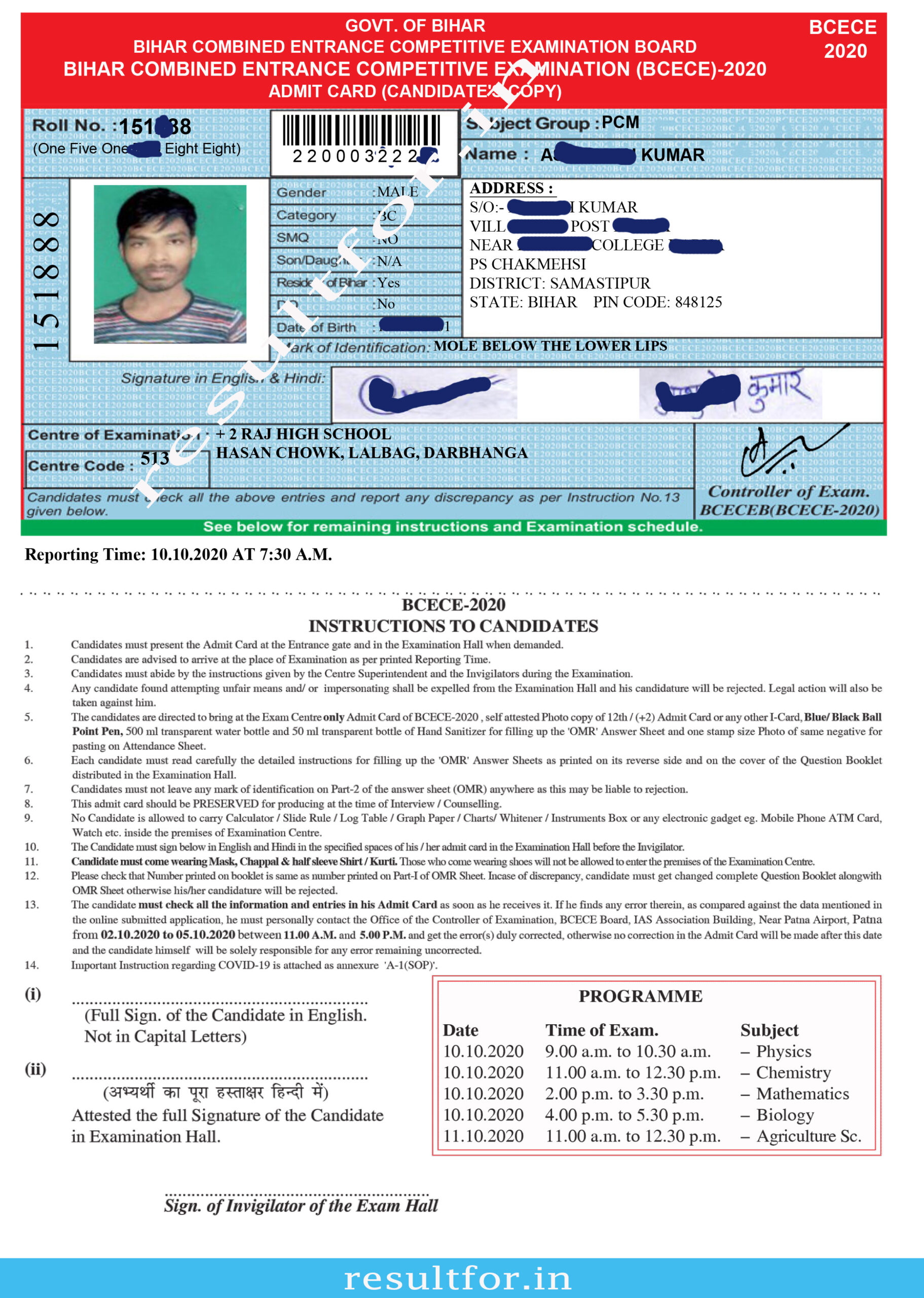 Bihar BCECE Admit Card UG Entrance Exam