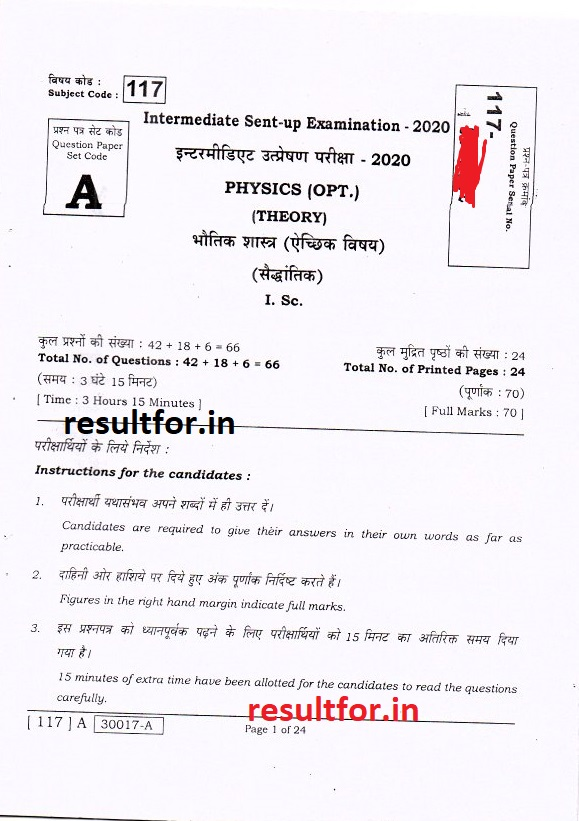Physics-Sent-up-Exam-Questions-Bihar-Board-Inter-Exam-2020-01.
