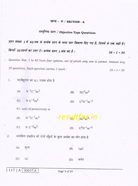 Physics-Sent-up-Exam-Questions-Bihar-Board-Inter-Exam-2020-03