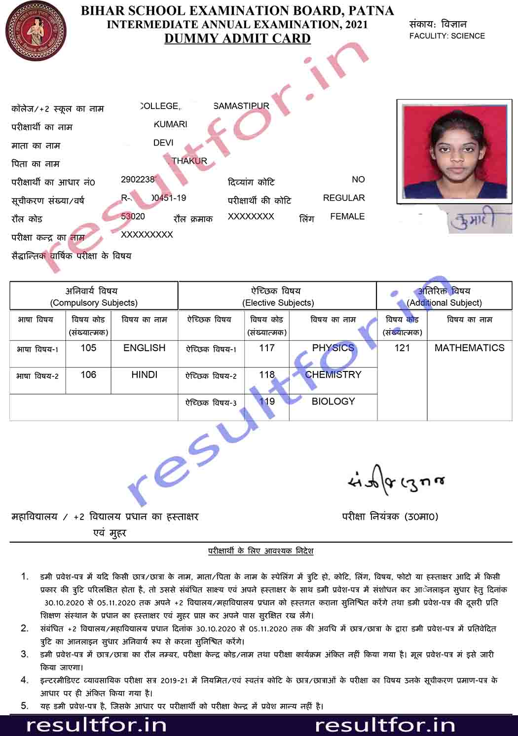 bihar board inter class 12th Dummy Admit Card 2021