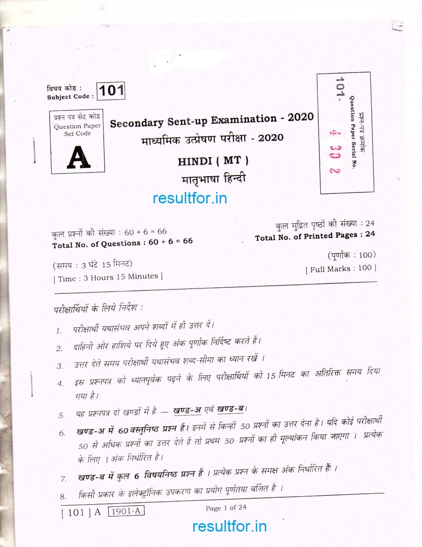 Bihar-Board-10th-Hindi-Sent-up-exam-2020-Question-