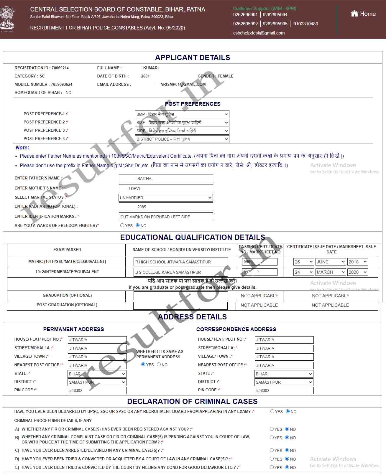 Bihar-Police-Constable-form-details-filling