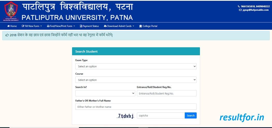 PPU Vocational course Exam Form Apply