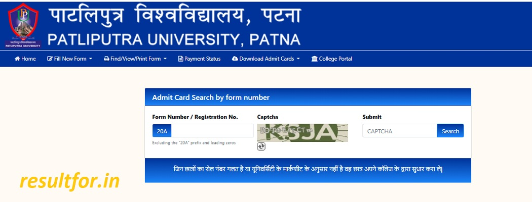 Patliputra University Blis Mlis Paramedical Exam Admit Card