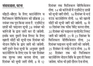 bed admission 2nd merit list