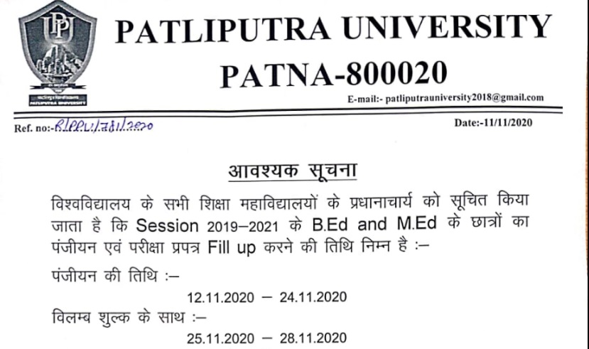 ppu bed med registration apply notification