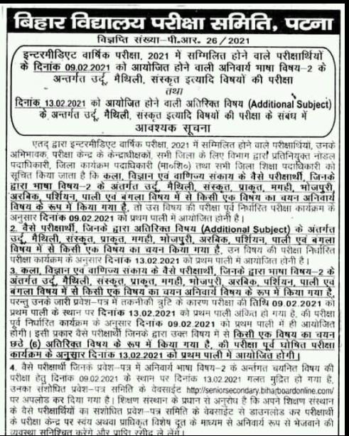 Bihar Board Inter Exam Updates