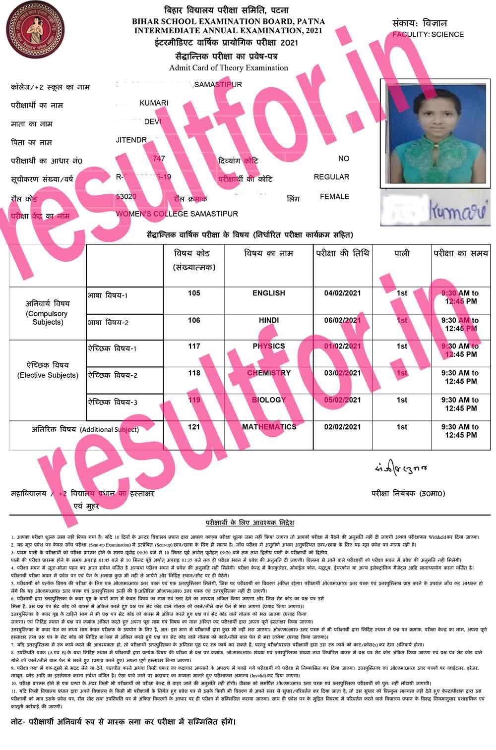 Bihar-board-Inter-Theory-Main-Exam-Admit-Card-2021.