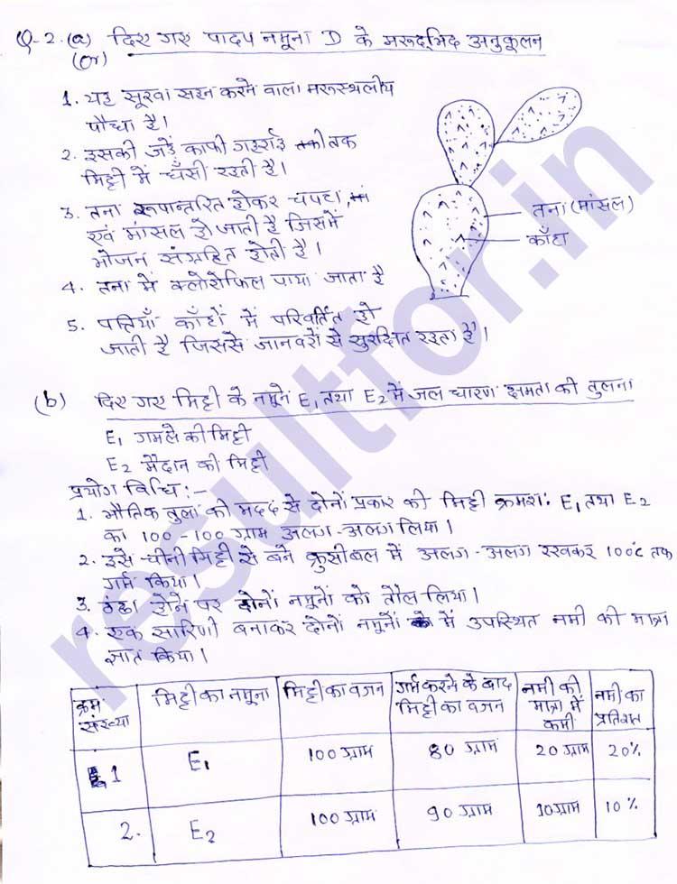 bihar board inter biology practical questions 2021 number 2