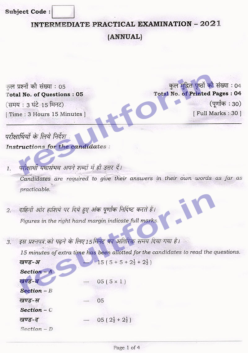 bseb board 12th practical exam questions