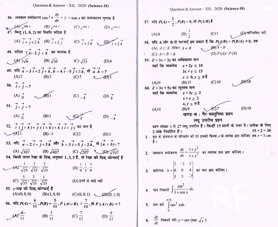 bihar board math all objective questions with answer 2020