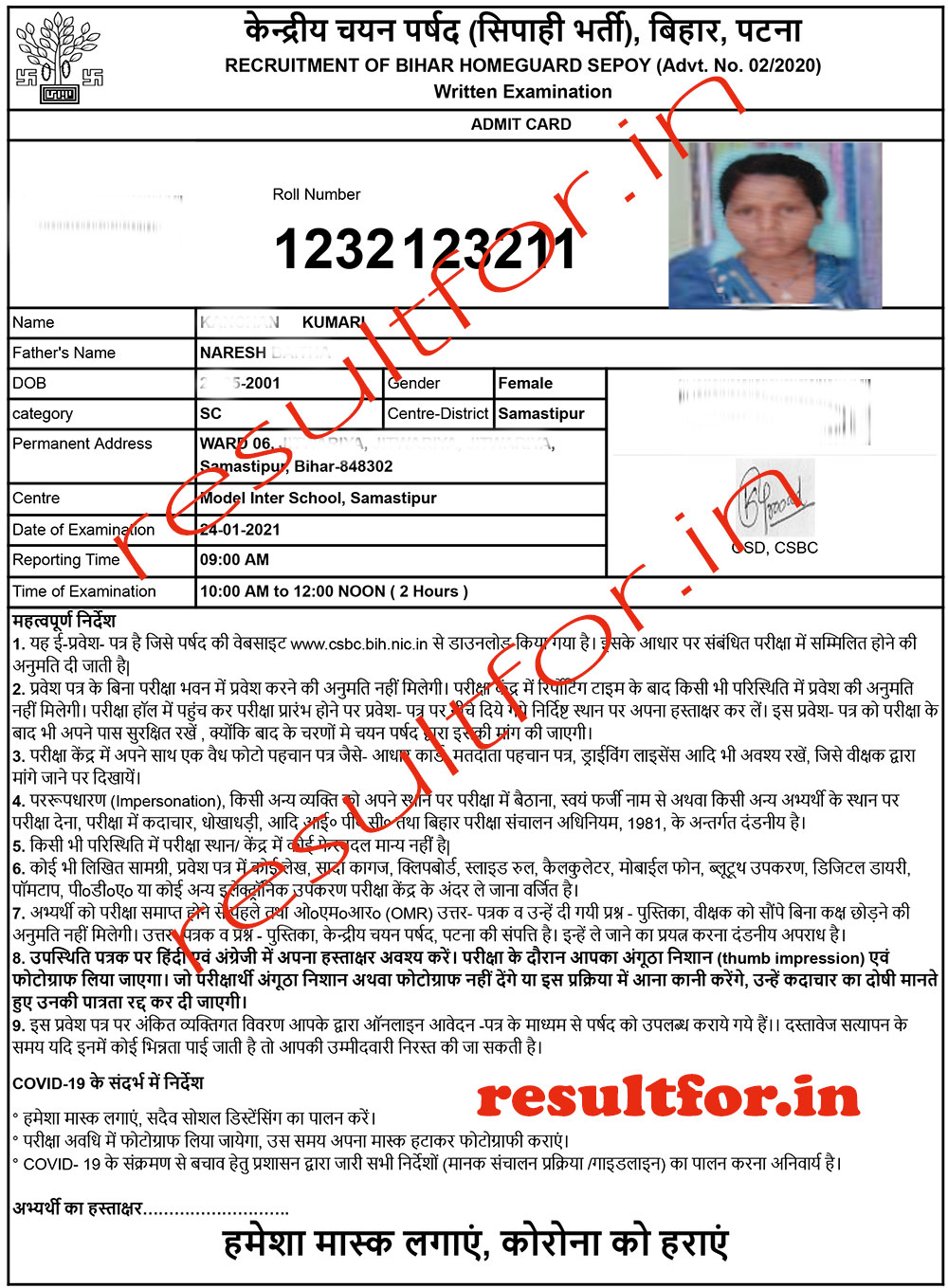 bihar police siphahi written exam admit card