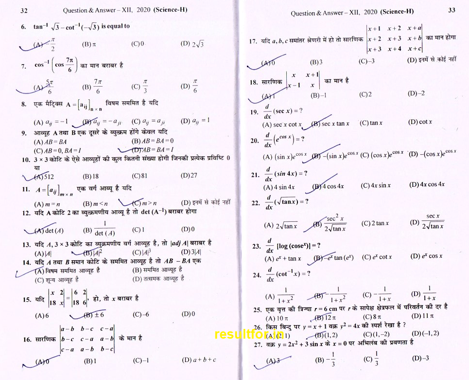 math objective 6 to 27 with answer key 12th bihar board 2020 exam