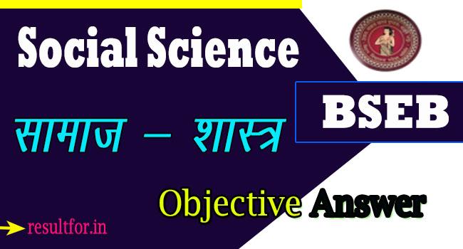 bihar board 10th social Science Objective Answer keys Download