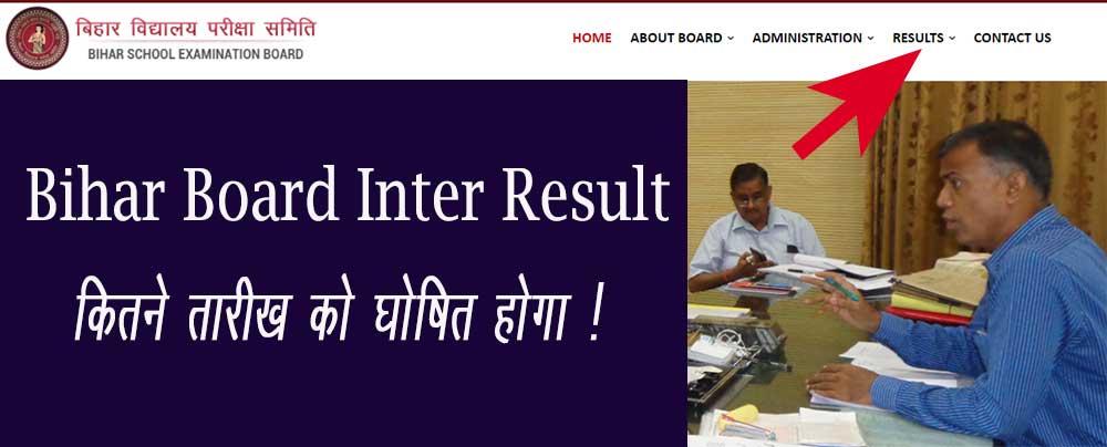 Bihar Board 12th Result 2021 Kab Aayega