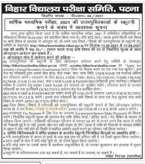 Bihar Board 10th Scrutiny Apply online