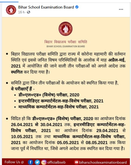 bihar board Special and Compartmental Exam Date update 20201