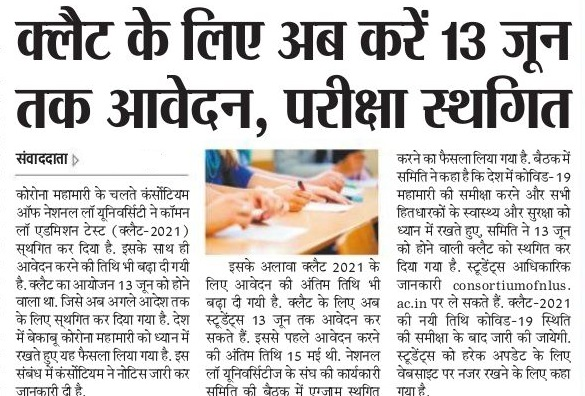 CLAT Apply Date Extended