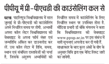 ppu phd admission counselling