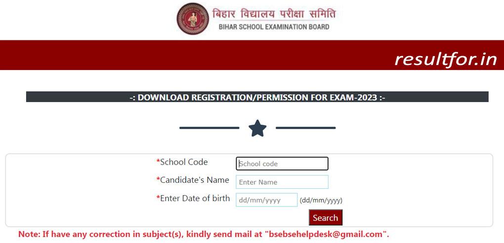 Bihar Board Class 9th Dummy Registration Permission Download