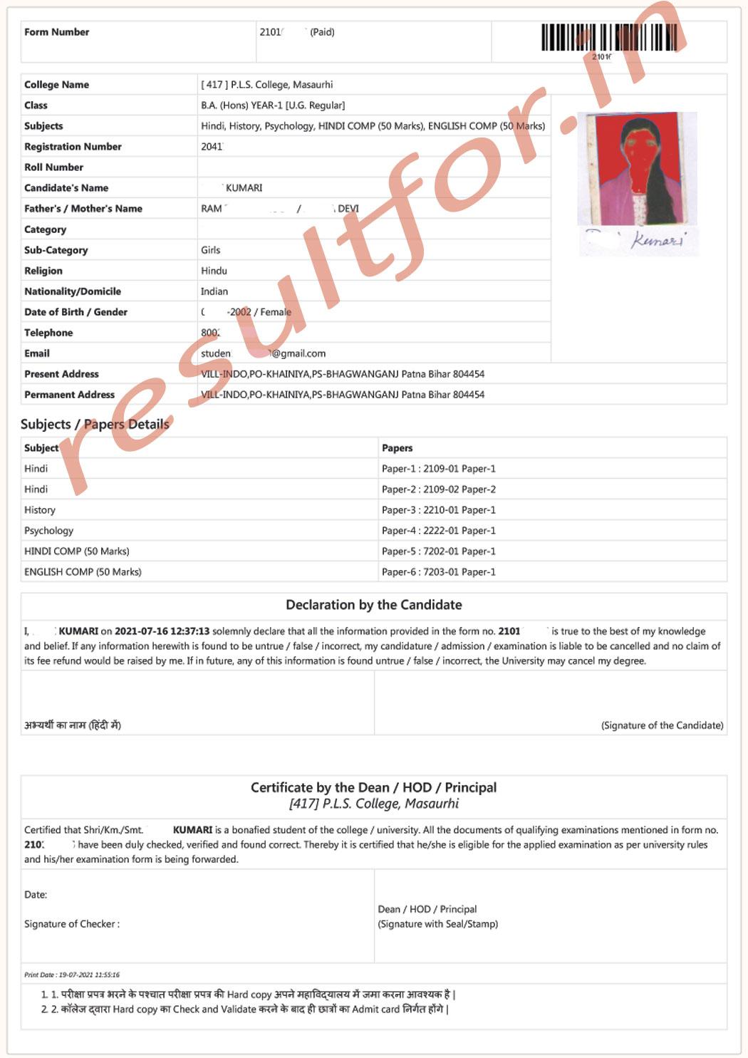 ppu ug part 1 exam form apply copy view