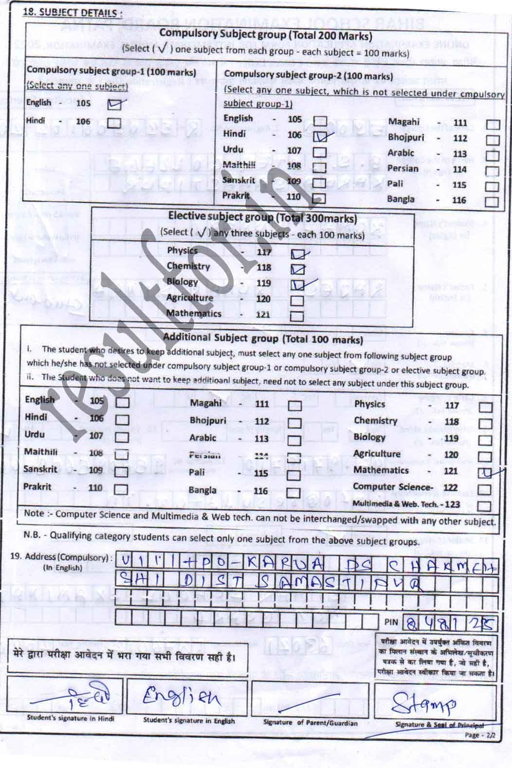 bihar board 12th science exam form fill up