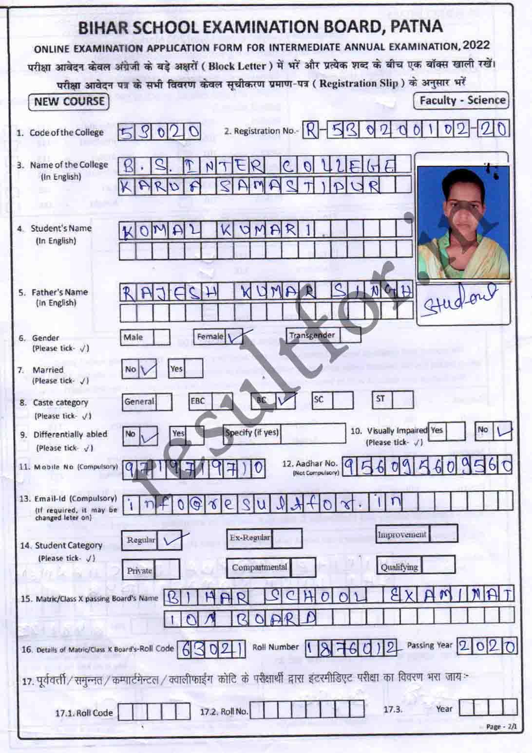bihar board inter exam form bharne ka tarika