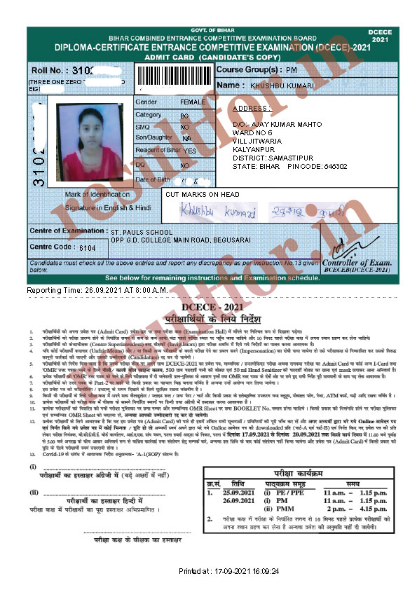 bihar paramedical Exam Admit Card Released